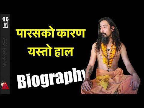Xxx Mp4 Biography पारसको कारण जोगी भएका योगी व्यग्र वेदनाथ Ex IGP Son Pravanjan B Singh Mangal Parichaya 3gp Sex