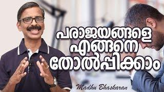 How to defeat your failures- Malayalam self-help video- Madhu Bhaskaran