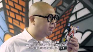 [首部四驅車 Mini4wd 微電影] 衝呀!大野郎! Dream Again - The First Film Of Mini4wd Cars