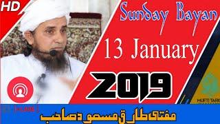 Sunday Bayan | 13 January 2018 | Mufti Tariq Masood | Islamic Views