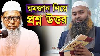 Bangla Waj Q & A by Dr Muhammad Asadullah al Galib