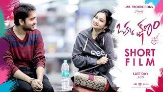 MR. Productions 'Okka Kshanam' Short Film 2018 with English Subtitles