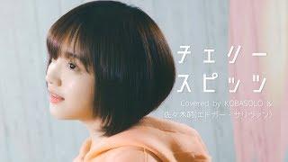 【女性が歌う】チェリー/スピッツ(Covered by コバソロ & 佐々木萌(エドガー・サリヴァン))