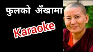 Phoolko aankhama phoolai sansara KARAOKE