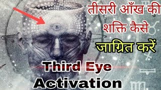 How to Open Third Eye in Hindi (THIRD EYE ACTIVATION)✔️