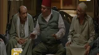 حارة اليهود | ولاد البلد اللى بجد هما اللى يقفوا معاك وقت شدتك 😊