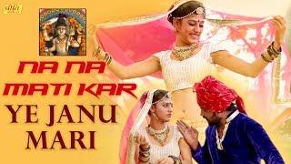 Bheruji Maharaj Bhajans 2017 - ना  ना माती करे ये जानू माहरी - Marwadi Song - Yuvraj Mewari