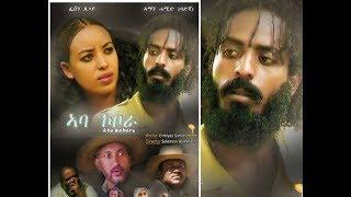 "Maico Records-New Eritrean Full Movie ""Aba Kobora"" ኣባ ኮቦራ"" |Official Video-2018|"
