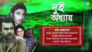 Akash Pathe Prem Korechhi | Dui Adhyay | Bengali Movie Song | Kishore Kumar