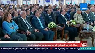 تغطيةTeN | كلمة الدكتور هشام عرفات وزير النقل خلال افتتاح عدد من المشروعات ببني سويف