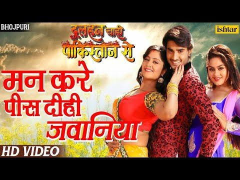 Xxx Mp4 मन करे पीस दिही Mann Kare Pees Latest Bhojpuri Song 2017 Pradeep Pandey Chintu Tanushree 3gp Sex