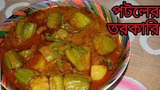 Potoler Torkari | Bengali Recipes | Sohoj Ranna