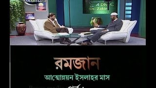 Bangla: A Date with Zakir Naik 2014 - Ramadan: Antto-unnayon Islahar Mas (Part 1/4)