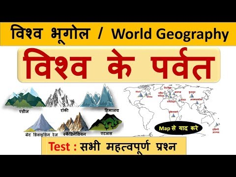 Xxx Mp4 World Geography विश्व के पर्वत World Mountains Amp All Important Questions CrazyGkTrick 3gp Sex