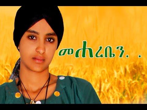 Ethiopian Movie Mehareben Full Movie መሃረቤን ሙሉ ፊልም 2015