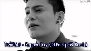 ใกล้เกินไป - Rapper Tery [[ DJ.PamJp.SR Remix ]]