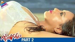 Gajjala Gurram Telugu Full Movie   Part 2   Sana Khan   Aravind Akash   Telugu Filmnagar