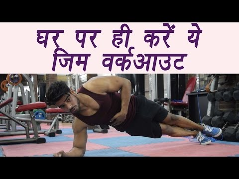 Xxx Mp4 घर पर ही करें ये जिम वर्कआउट Exercises To Get Perfect Body Without Going To GYM Watch Boldsky 3gp Sex