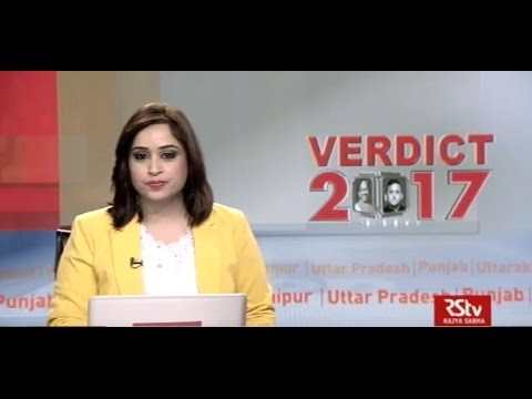 (Latest Elections News) | Verdict -  February  22, 2017 (12 pm)