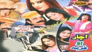 Pashto Comedy Movie - Achar O Murabba - Jahangir Khan,Saeed Rehman Sheeno,Salma Shah,Sahiba Noor