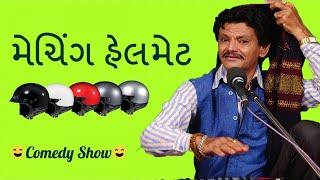 funny comedy videos in gujarati - praful joshi na funny jokes - diwali 2017 special