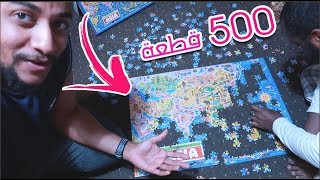 ركبنا ٥٠٠ قطعة بزل في اقوى تحدي !!! شوفو كيف طلعت 😊