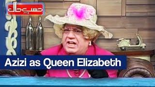 Hasb e Haal - 29 June 2017 - Azizi as Queen Elizabeth - حسب حال - Dunya News