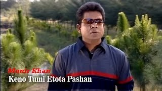 Monir Khan - Keno Tumi Etota Pashan | কেন তুমি এতোটা পাষাণ | Music Video