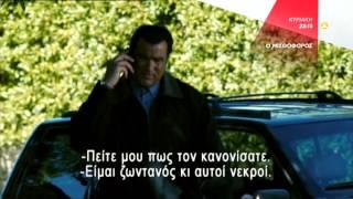 Ο ΜΙΣΘΟΦΟΡΟΣ (MERCENARY FOR JUSTICE) - trailer