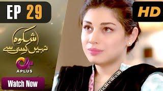 Drama | Shikwa Nahin Kissi Se - Episode 29 | Aplus ᴴᴰ Dramas | Shahroz Sabzwari, Sidra Batool