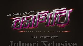 Bossgiri 2016 Bangla Movie Trailar & Sooting By Shakib Khan HD