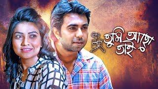 Tumi Acho Tai - তুমি আছো তাই l Apurbo & Ishika l Bangla Eid Telefilm 2018