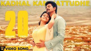 Kadhal Kan Kattudhe - Kaaki Sattai | Official Video Song | Siva Karthikeyan,Sri Divya | Anirudh