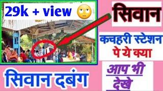 Siwan Kachahari Station | Siwan Video |The Siwan Bihar Vlog by Md Arif