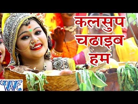 Xxx Mp4 कलसुप चढ़ाईब हम Kalsup Chadhaib Anu Dubey Bahangi Lachkat Jaye Bhojpuri Chhath Geet 2016 New 3gp Sex