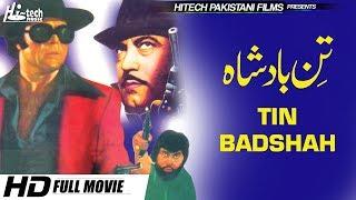 TIN BADSHAH B/W (FULL MOVIE) - SULTAN RAHI & MUSTAFA QURESHI - OFFICIAL PAKISTANI MOVIE