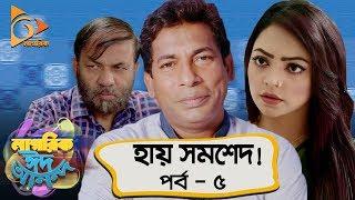 হায় সমশেদ | Hay Samshed | Episode 5 | Mosharraf Karim | Bangla New Eid Natok 2018