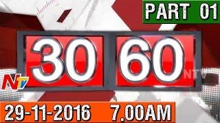 News 30/60 || Morning News || 29th November 2016 || Part 01 || NTV