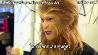 Trailer The Monkey King 2 [Aaron Kwok] Thai_Sub