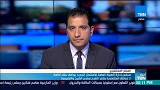 """""""هيئة الاستثمار"""" توافق على اقامة 3 مناطق استثمارية بكفر الشيخ وشرم والقليوبية ويعلق م.علاء السقطي"""