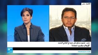 مصر.. الإرهاب يضرب مجددا في الوادي الجديد
