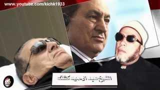 من الشيخ كشك الى حسني مبارك : اسمع يا جبار مصر