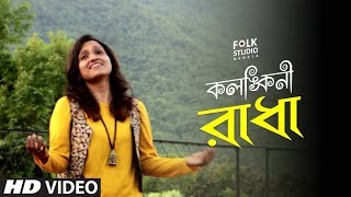 Kalankini Radha ( কলঙ্কিনী রাধা ) ft. Chandreyee | Bangla New Song | Folk Studio Bangla 2018