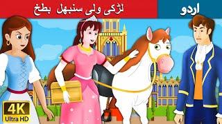 لڑکی ولی س The Goose Girl In Urdu Story - Stories in Urdu - 4K UHD - Urdu Fairy Tales
