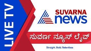 SUVARNA NEWS | KANNADA NEWS LIVE TV  | ಸುವರ್ಣ ನ್ಯೂಸ್ ಲೈವ್
