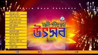 Moni Kishore - Utshob - Full Audio Album | Sangeeta