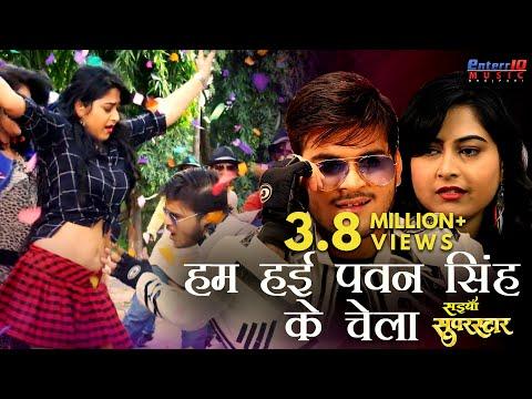 Xxx Mp4 हम हई पवन सिंह के चेला Hum Hai Pawan Singh Ke Chela Saiyan Superstar Bhojpuri Superhit Song 3gp Sex