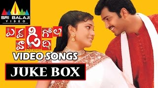 Evadi Gola Vaadidi Songs Jukebox | Video Songs Back to Back | Aryan Rajesh | Sri Balaji Video