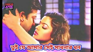 Tui Je Amar Shey Shadona Don HD Song Khodar Pore Maa bangla Movie