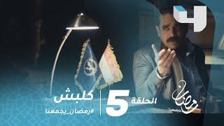 مسلسل #كلبش2 - الحلقة 5 - معلومات جديدة تصدم سليم الأنصاري.. الحكاية أكبر مما توقع #رمضان_يجمعنا